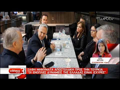Σαφή μηνύματα Αποστολάκη προς την Τουρκία | 28/03/19 | ΕΡΤ