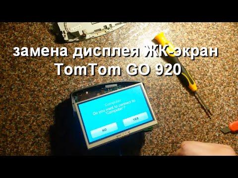 замена дисплея ЖК-экрана TomTom GO 920 replacing  LCD screen display