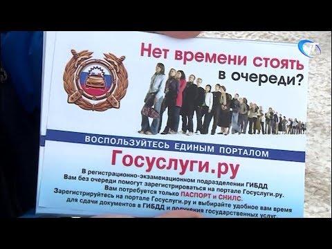 Сотрудники ГИБДД и волонтеры рассказали автолюбителям о выгоде использования портала «Госуслуги»