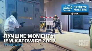 Лучшие Моменты Пятого Дня IEM Katowice 2017
