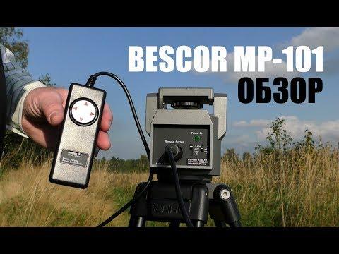 Панорамная головка для штатива Bescor MP-101. Часть 1 - обзор и примеры работы