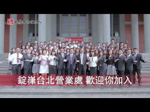 錠嵂歡迎您 台北營業處