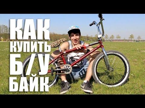 Как купить подержанный велосипед BMX | Школа BMX Online #53 (видео)