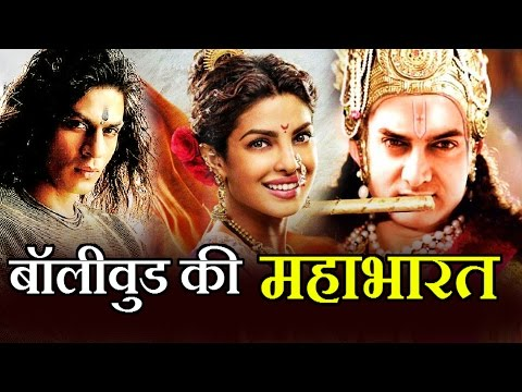 Video अगर बने Mahabharat का Bollywood Version तो कुछ ऐसी होगी Starcast download in MP3, 3GP, MP4, WEBM, AVI, FLV January 2017