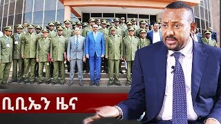 BBN Daily Ethiopian News February 5, 2018