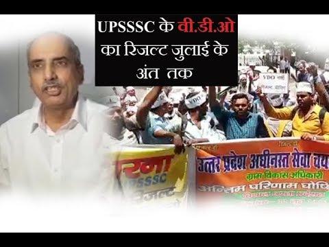 WATCH: UPSSSC के वीडीओ का रिजल्ट जुलाई के अंत  तक : सी बी पालीवाल