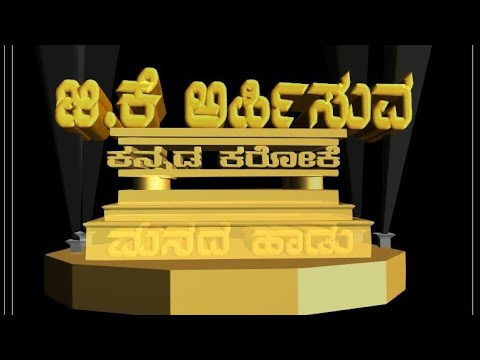 Video ನಾಗರಹಾವು ಚಿತ್ರದ ಕನ್ನಡ ನಾಡಿನ ವೀರರಮಣಿಯ ಕರೋಕೆ, Kannada nadaina veera ramaniya karaoke from Naagarahavu download in MP3, 3GP, MP4, WEBM, AVI, FLV January 2017