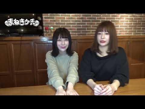 , title : '【まねきケチャ】宮内凛と深瀬美桜の自由時間'