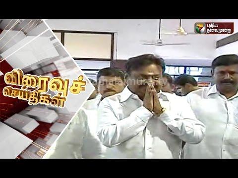 Speed-News-13-10-2016-Puthiyathalaimurai-TV