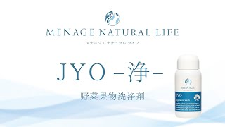 """Vegetable and fruit cleaner [Menage natural life] """"JYO"""" youtube video"""