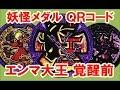 妖怪ウォッチ 妖怪メダル エンマ大王 覚醒前 QRコード紹介! 装備品やレコードが手に入る!