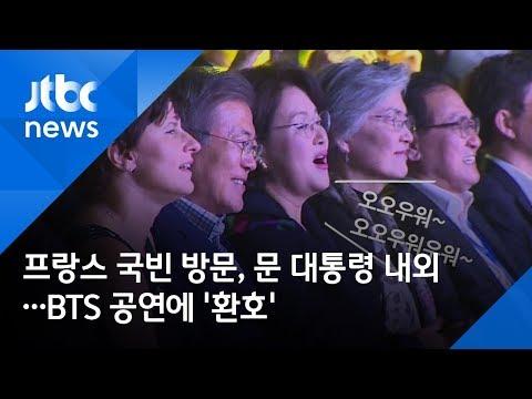 프랑스 국빈 방문, 문 대통령 내외…BTS 공연에 '환호'