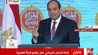 السيسي للمصريين: لو قلتوا مش عايزيني الأمر هيُنفذ فوراً (فيديو)