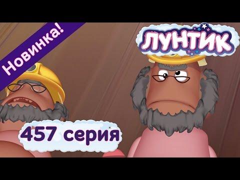 Лунтик - 457 серия. Мы тоже умные. Новые серии 2017 года - DomaVideo.Ru