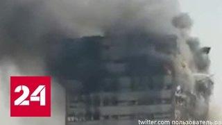 В Тегеране загорелся и обрушился 17-этажный торговый центр