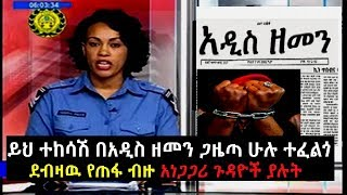 Ethiopia: ይህ ተከሳሽ በአዲስ ዘመን ጋዜጣ ሁሉ ተፈልጎ ደብዛዉ የጠፋ ብዙ አነጋጋሪ ጉዳዮች ያሉት