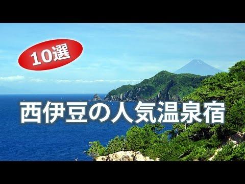 西伊豆で人気の宿ランキング TOP10(土肥温泉・戸田温泉・ …