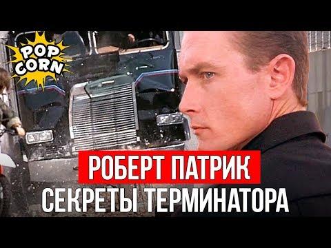 Терминатор 2: Как снимался Роберт Патрик Т-1000
