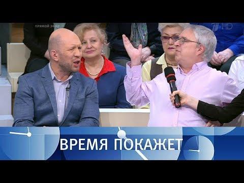 Великая провокация. Время покажет. Выпуск от 13.04.2018 - DomaVideo.Ru