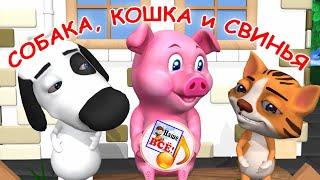 Собака, кошка и свинья. Мульт-песенка
