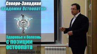 Здоровье и болезнь с позиции остеопата — Новосельцев С.В. — видео