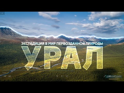 Экспедиция РГО совместно с клубом экспедиций «Дикий Север»