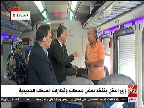 د هشام عرفات - يتفقد بعض محطات وقطارات السكك الحديدية
