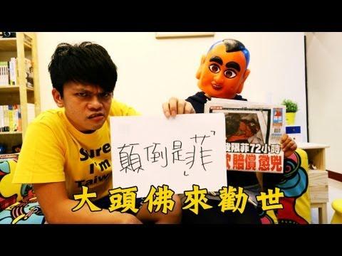 【顛倒是菲】:別以為台灣人好惹!!
