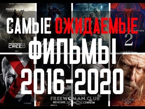 Самые ожидаемые фильмы 2017 года конец 2016Трейлеры на русскомХД