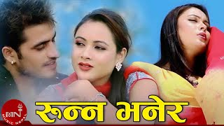 Runna Bhanera By Mina Adhikari & Sharan Shrestha