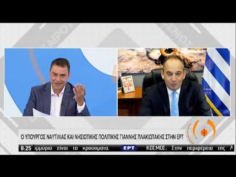 Γ.Πλακιωτάκης   Ο Υπουργός Ναυτιλίας και Νησιωτικής Πολιτικής στην ΕΡΤ   04/08/2020   ΕΡΤ