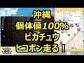 【ポケモンGO】雨降る夜の沖縄、ピカチュウ100%出現!ヒコボン走る!