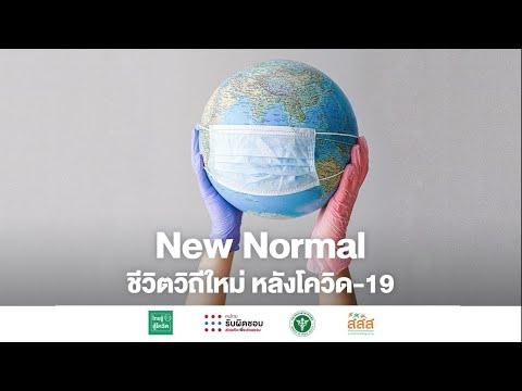 New Normal ชีวิตวิถีใหม่ หลังโควิด-19 New Normal ชีวิตวิถีใหม่ หลังโควิด-19