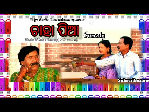 Video Chaha Piya   Bairagi HD Comedy download in MP3, 3GP, MP4, WEBM, AVI, FLV January 2017