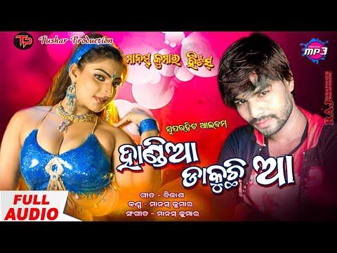 Video Handia Dakuchhi Aa | Odia Music | Manas Kumar, Bikash | Tushar Production download in MP3, 3GP, MP4, WEBM, AVI, FLV January 2017