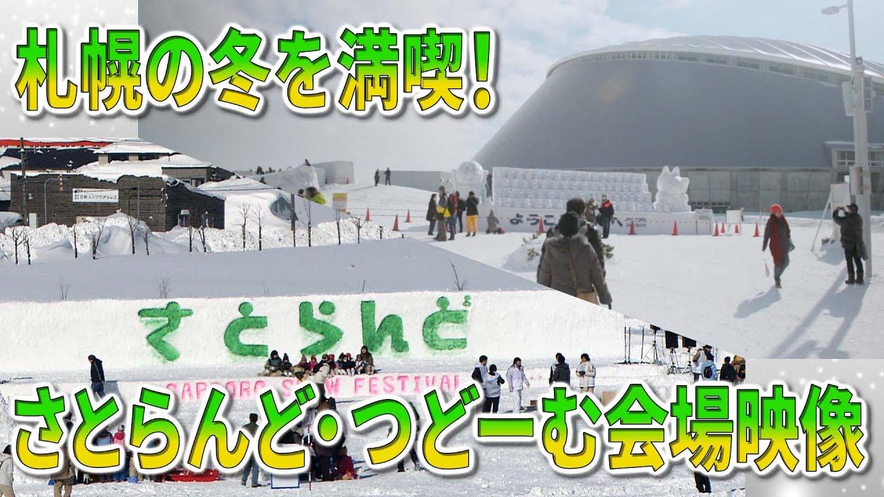 Enjoy winter in Sapporo! Satoland and Tsudome site