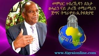 Memhir Gebrekidan Desta Interview With Radio Snit Presented By Tigrai Online
