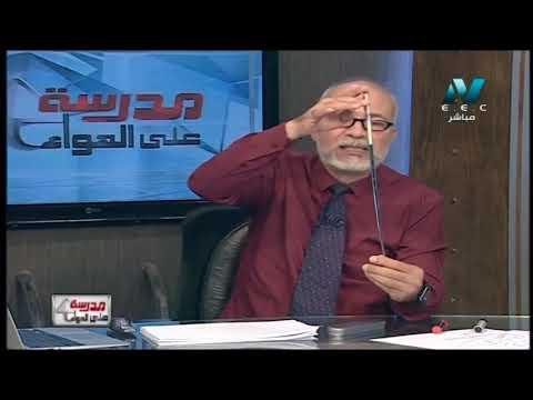 رياضة لغات 3 ثانوي استاتيكا ( مراجعة ليلة الامتحان ج1 ) د علاء الفقي 12-06-2019