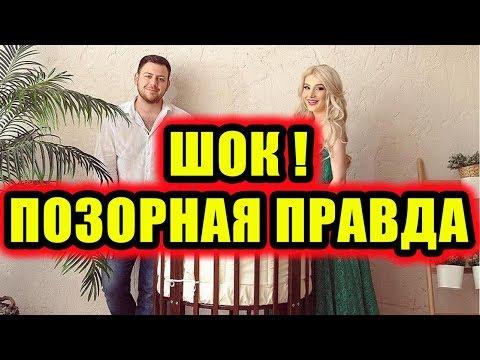 Дом 2 новости 19 сентября 2017 (19.09.2017) Раньше эфира