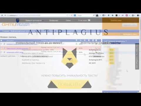 Антиплагиат киллер - antiplagius.ru