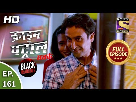 Crime Patrol Satark Season 2 - लालच का जाल - Ep 161 - Full Episode - 25th February, 2020