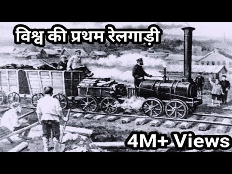 Video 🚉विश्व की प्रथम रेलगाड़ी Truth with Fun | First Train of the world download in MP3, 3GP, MP4, WEBM, AVI, FLV January 2017