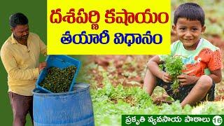 Video ZBNF LESSONS-How to Prepare Dashaparni Kashayam || దశపర్ణి కషాయం తయారీ|| శివప్రసాద్ రాజు MP3, 3GP, MP4, WEBM, AVI, FLV Juni 2019