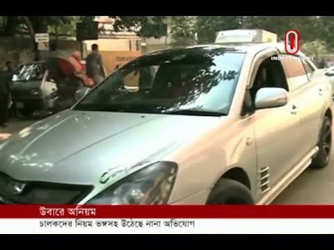 Irregularities in Uber (25-03-2019) Courtesy: Independent TV