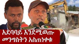 Ethiopia: መንግስት ካላቆመ አደባባይ እንደሚወጡ መንግስትን አስጠነቀቁ | Eskinder Nega | Henok  Aklilu