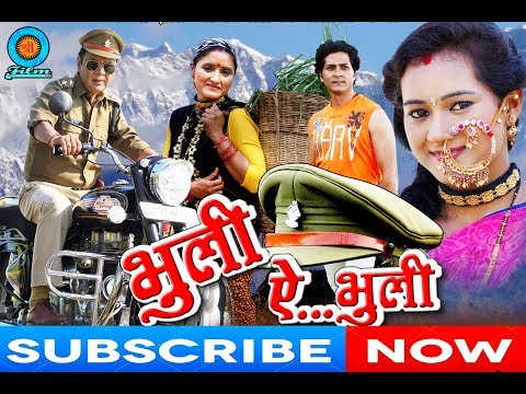 Video Latest Garhwali Film | Bhuly Aaye Bhuly | Full HD  | Trailer | Shree Film Arts download in MP3, 3GP, MP4, WEBM, AVI, FLV January 2017