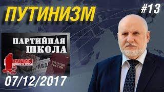 ПАРТШКОЛА ПНТ #13 «Путинизм» Степан Сулакшин