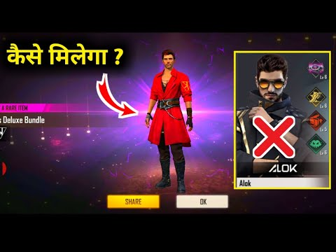 FREE FIRE CHARACTER K FULL DETAILS|HOW TO GET CHARACTER K ? FREE FIRE