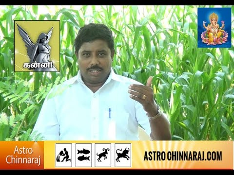 குரு பெயர்ச்சி பலன்கள் 2015-2016 கன்னி