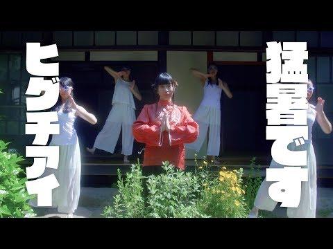 , title : 'ヒグチアイ (Ai Higuchi) / 猛暑です -e.p ver-'